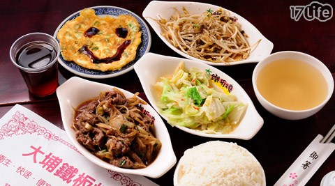 大埔鐵板燒《篤行店》-單人獨享餐