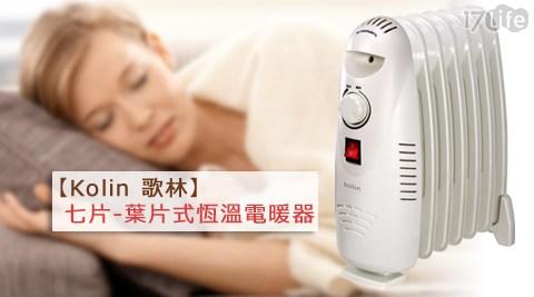 Koli17life 折價n 歌林-七片-葉片式恆溫電暖器-KFH-HC07(福利品)