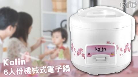Kolin歌林/Kolin/歌林/6人份/機械式/電子鍋/KNJ-MN621/福利品