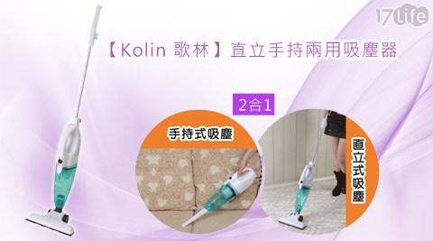 只要990元(含運)即可享有【Kolin 歌林】原價1,290元直立手持兩用吸塵器(KTC-LNV316)只要990元(含運)即可享有【Kolin 歌林】原價1,290元直立手持兩用吸塵器(KTC-LNV316)1台,功能保固一年。