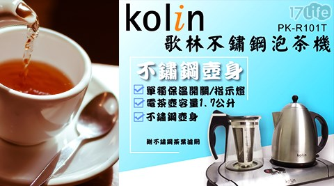 平均最低只要900元起(含運)即可享有【Kolin歌林】不鏽鋼泡茶機PK-R101T(福利品)平均最低只要900元起(含運)即可享有【Kolin歌林】不鏽鋼泡茶機PK-R101T(福利品):1台/2台,保固1年!