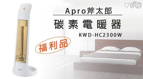只要599元(含運)即可享有【Apro斧太郎】原價1,590元碳素電暖器(KWD-HC2300W)(福利品)1入,功能保固1年。