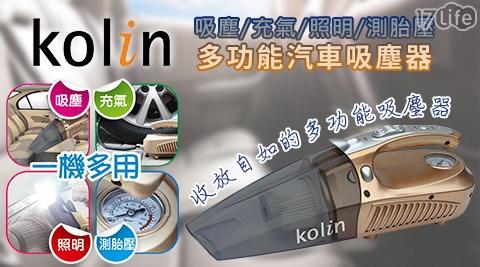 Kolin歌林-吸塵/充氣/照明/測胎壓一機多用多功能汽車吸塵器K17life現金券TC-HC1500(福利品)