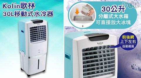 Kolin 歌林-30L移動式水冷器-KF-LN08W(福利品)