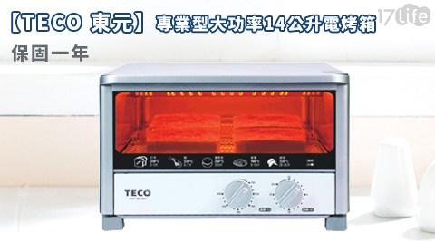 只要2,190元(含運)即可享有【TECO 東元】原價3,490元專業型大功率14公升電烤箱(XYFYB1401)1台,功能保固一年。