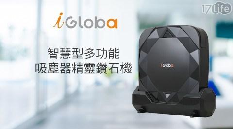 iGloba- COOL酷掃智慧型多功能吸塵器精靈鑽石機(黑)Z01掃地機器人1台