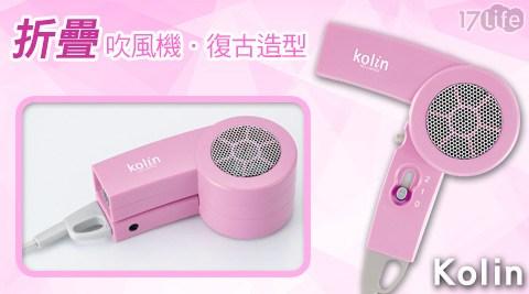 Kolin 歌林/折疊吹風機/復古造型/HD-LNH02