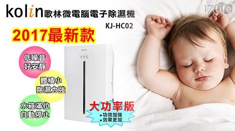 Kolin歌林/2017/全新大功率版 /微電腦電子/ 除濕機 (KJ-HC02)