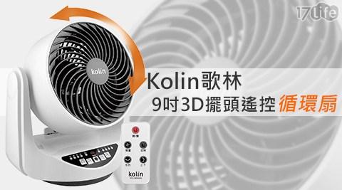 Kolin歌林-9吋3D擺頭遙控循環扇KFC-MN906S(福利品)