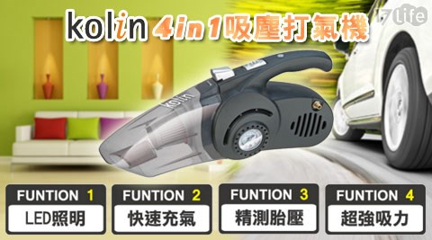 Kolin歌林/4in1/吸塵打氣機/KTC-HC1700