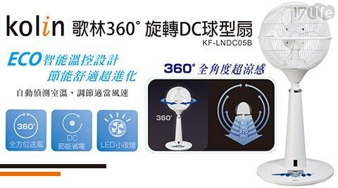 【Kolin歌林】/360度旋轉/DC球型扇/KF-LNDC05B