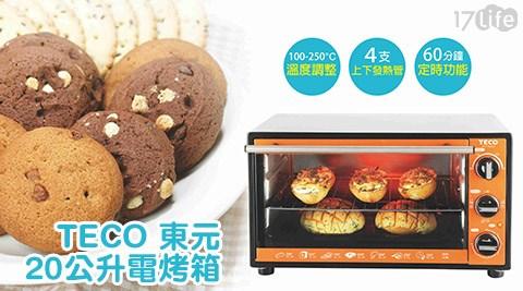 TECO東17p 折價 券元-20公升電烤箱(XYFYB2021)