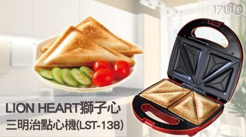 只要599元(含運)即可享有【LION HEART獅子心】原價1,290元三明治點心機(LST-138)(福利品)1台,享1年保固。