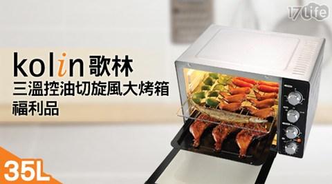 只要1,980元(含運)即可享有【Kolin歌林】原價4,290元35公升三溫控油切旋風大烤箱(KBO-LN351)(福利品)1台,享1年保固。