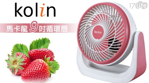 Kolin歌林-馬卡龍9吋循環扇(KFC-MN925-R)(福利品)