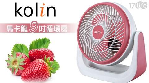 只要499元(含運)即可享有【Kolin歌林】原價1,590元馬卡龍9吋循環扇(KFC-MN925-R)(福利品)1台,顏色:草莓紅,購買即享1年保固服務!