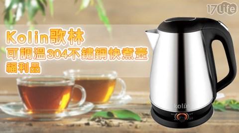 Kolin歌林-1.8公升可調溫304不鏽鋼快煮壼(KPK-MN1817life 紅利 金26S)(福利品)1入