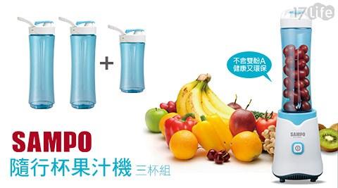 【SAMPO 聲寶】/隨行杯/果汁機/三杯組/KJ-L13061L/福利品