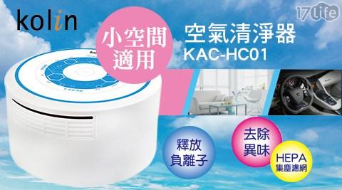 平均最低只要950元起(含運)即可享有【Kolin歌林】空氣清淨器KAC-HC01平均最低只要950元起(含運)即可享有【Kolin歌林】空氣清淨器KAC-HC01:1台/2台。