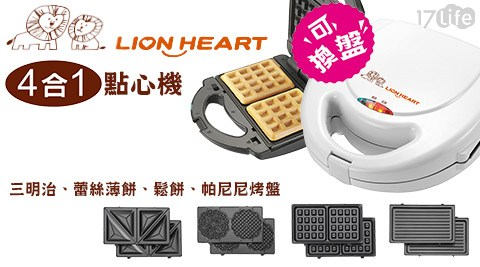 LIONHEART/獅子心/四合一可換/盤點心機/鬆餅/三明治/帕里尼/烤肉/ LCM-140C
