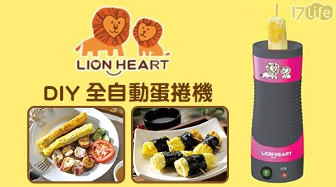 只要299元(含運)即可享有【LION HEART獅子心】原價1,290元DIY全自動蛋捲機(LEG-180)(福利品)只要299元(含運)即可享有【LION HEART獅子心】原價1,290元DIY全自動蛋捲機(LEG-180)(福利品)1台,享1年保固。