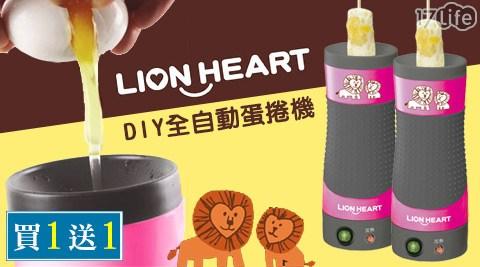 只要499元(含運)即可享有【LION HEART 獅子心】原價1,290元DIY全自動蛋捲機(LEG-180)1台,功能保固一年,享買一送一優惠!