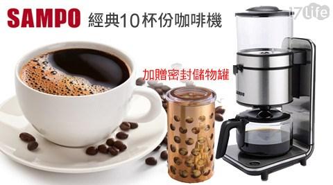 SAMPO聲寶-經典10杯份咖啡機(HM-L14101AL)+贈密封儲物罐