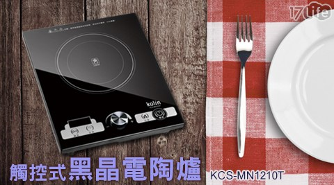 Kolin/歌林/觸控式/黑晶/電陶爐/KCS-MN1210T/福利品