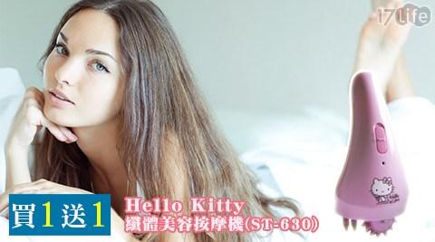 Hello Kitty-纖體美容按摩機-ST-617life 桃園30(買一送一)