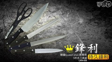 平均最低只要333元起(含運)即可享有韓國Queen plus廚房用五件式刀具組平均最低只要333元起(含運)即可享有韓國Queen plus廚房用五件式刀具組:1入/2入/3入。