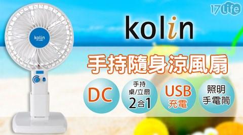 Kolin/歌林/手持/隨身/涼風扇/風扇/電扇/福利品