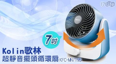 只要699元(含運)即可購得【Kolin歌林】原價1980元7吋超靜音擺頭循環扇(KFC-MN719S晶鑽藍)1台(福利品),享1年保固。