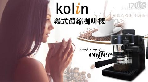 Kolin歌林/義式/濃縮咖啡機 /可打奶泡/ KCO-LN402C