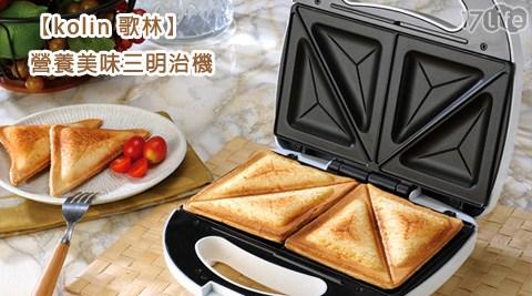 kolin 歌林~營養美味三明治機 KT~LNW05   品