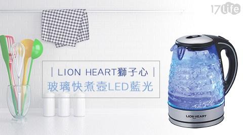 LION HEART/獅子心/玻璃/快煮壼/LED/藍光/1.8L/LTK-827