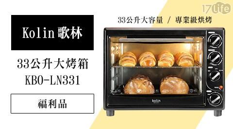 Kolin歌林/33公升/大烤箱/KBO-LN331/福利品