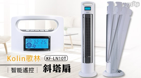 【Kolin歌林】智能遙控斜塔扇KF-LN10T  1台/組