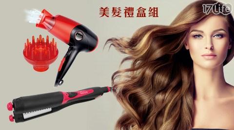 只要990元(含運)即可享有【Kolin歌林】原價1,980元美髮禮盒組(HD-L207)(吹風機KHD-LNH03+美髮夾KHR-03)1組,享1年保固。