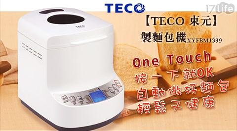 只要1,980元(含運)即可享有【TECO 東元】原價3,990元製麵包機(XYFBM1339)只要1,980元(含運)即可享有【TECO 東元】原價3,990元製麵包機(XYFBM1339)1台,保固一年。