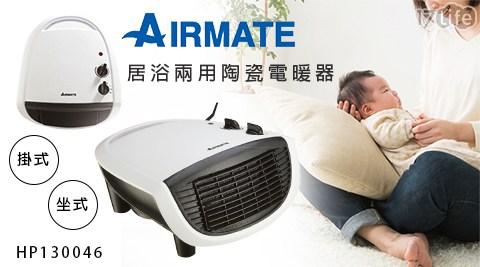 楊 主播 貢 丸艾美特-居浴兩用陶瓷電暖器(HP130046)
