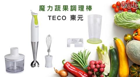 TECO /東元/魔力/蔬果調理棒/4件組/DC馬達/ XYFXE1911