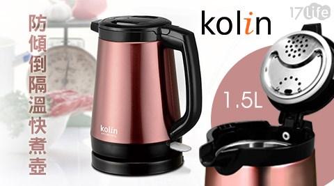 Kolin /歌林/1.5L/ 防傾倒/隔溫/快煮壺 /KPK-MN1527S
