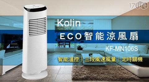 Kolin/歌林/ECO/智能涼風扇/風扇/電風扇/KF-MN106S