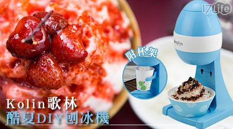 平均每台最低只要499元起(含運)即可購得【Kolin歌林】酷夏DIY刨冰機(KJE-LNI03)1台/2台/4台。