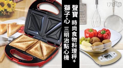 獅子心-三明治使用17life購物金點心機(LST-138)+【聲寶】時尚食物料理秤(BF-L1405CL)-1+1超值組