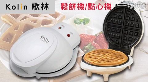 Kolin 歌林~鬆餅機 點心機 KT~LNW01   品