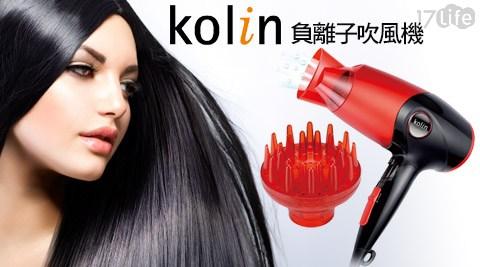 Kolin歌林17life payeasy購物金-負離子吹風機-附熱風罩(KHD-LNH03)(福利品)