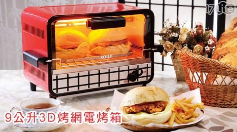 Kolon 歌林-9公升3D烤網電烤箱-KBO-LN092(福利品)