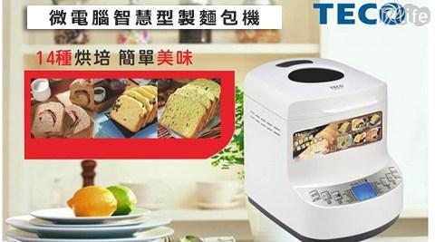 只要2,480元(含運)即可享有【TECO東元】原價5,990元微電腦智慧型製麵包機(XYFBM1339)+【TECO東元】食物攪拌器/打蛋器 (XYFXE887)1組,購買即享功能保固1年服務!