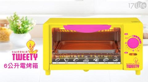 TWEE17life 退貨 處理 中心TY-6公升電烤箱1台(TO-001)(福利品)